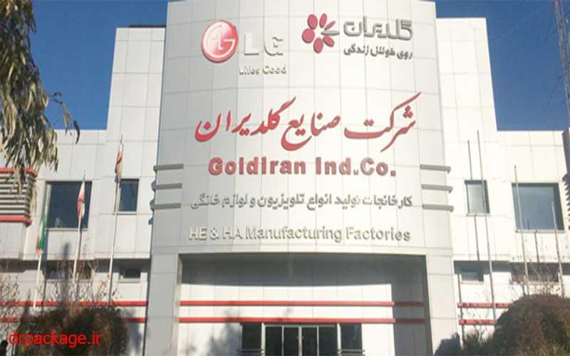شرکت گلدیران