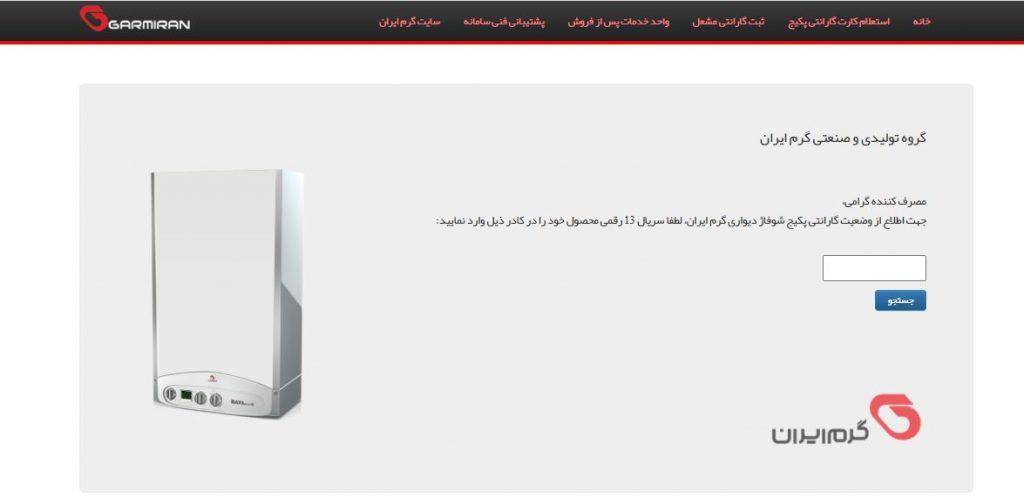 سامانه استعلام انلاین پکیج گرم ایران